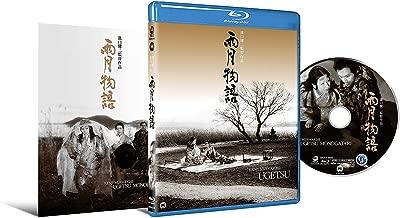 雨月物語 4Kデジタル復元版 [Blu-ray]