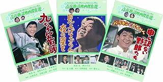 松竹 青春歌謡映画傑作選 坂本 九 3巻セット [DVD]