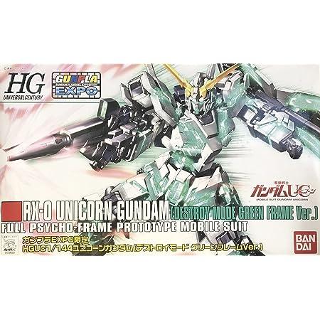 HGUC 1/144 ユニコーンガンダム(デストロイモード グリーンフレーム Ver.) プラモデル (ガンプラEXPO2012限定)