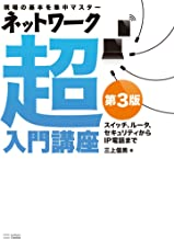 表紙: ネットワーク超入門講座 第3版   三上 信男