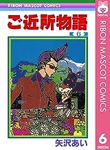 表紙: ご近所物語 6 (りぼんマスコットコミックスDIGITAL) | 矢沢あい