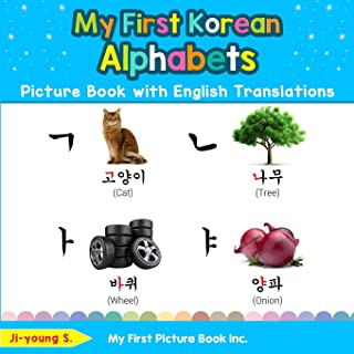 My First Korean Alphabets Picture Book with English Translations: Bilingual Early Learning & Easy Teaching Korean Books fo...