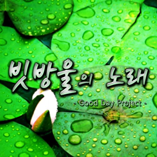 The Song of Raindrops by Good Day Project on Amazon Music