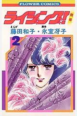 ライジング!(2) Kindle版