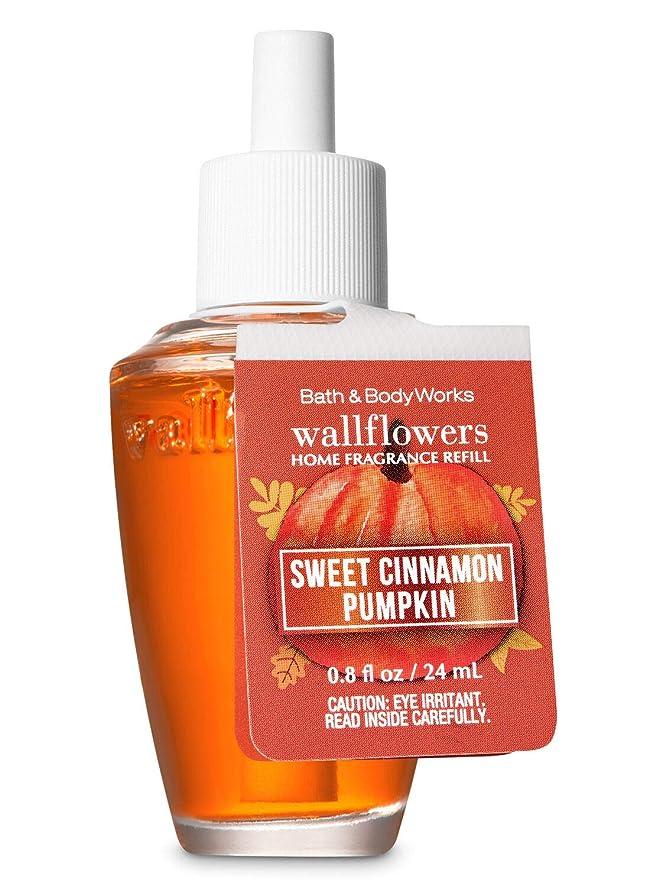 代理店忘れっぽいトランスミッション【Bath&Body Works/バス&ボディワークス】 ルームフレグランス 詰替えリフィル スイートシナモンパンプキン Wallflowers Home Fragrance Refill Sweet Cinnamon Pumpkin [並行輸入品]