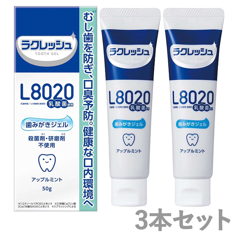 発生する一晩バスタブジェクス L8020乳酸菌 ラクレッシュ 歯みがきジェル 50g × 3個セット