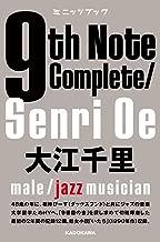 9th Note Complete / Senri Oe 「9th Note / Senri Oe」シリーズ (カドカワ・ミニッツブック)