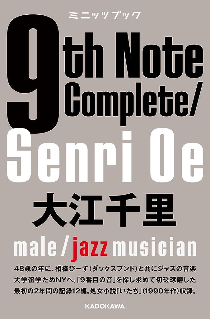 広大なテナント鎖9th Note Complete / Senri Oe 「9th Note / Senri Oe」シリーズ (カドカワ?ミニッツブック)
