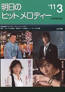 新曲情報 明日のヒットメロディー 2011年3月号
