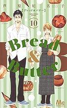 Bread&Butter 10 (マーガレットコミックス)