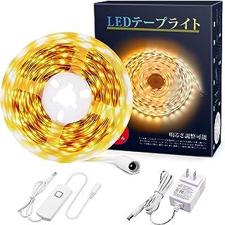 SIBI LEDテープライト 5m ledテープ 両面テープライト 明るさ調節 高輝度 正面発光 リモコン付き 貼り付け 切断可能 非防水 間接照明 室内 ベッドルーム キッチン クローゼット キャビネット 足元 看板照明 パーティー装飾 電球色