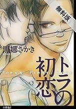 トラの初恋 分冊版(1)【期間限定 無料お試し版】 (onBLUE comics)