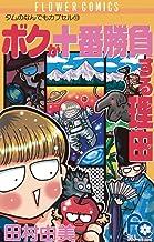 表紙: ボクが十番勝負する理由(ワケ) (フラワーコミックス) | 田村由美