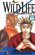 表紙: ワイルドライフ(8) (少年サンデーコミックス) | 藤崎聖人