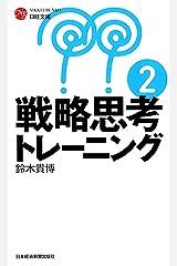 戦略思考トレーニング 2 (日経文庫) Kindle版