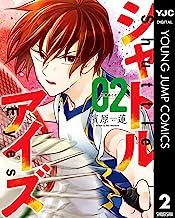 表紙: シャトルアイズ 2 (ヤングジャンプコミックスDIGITAL) | 濱原蓮