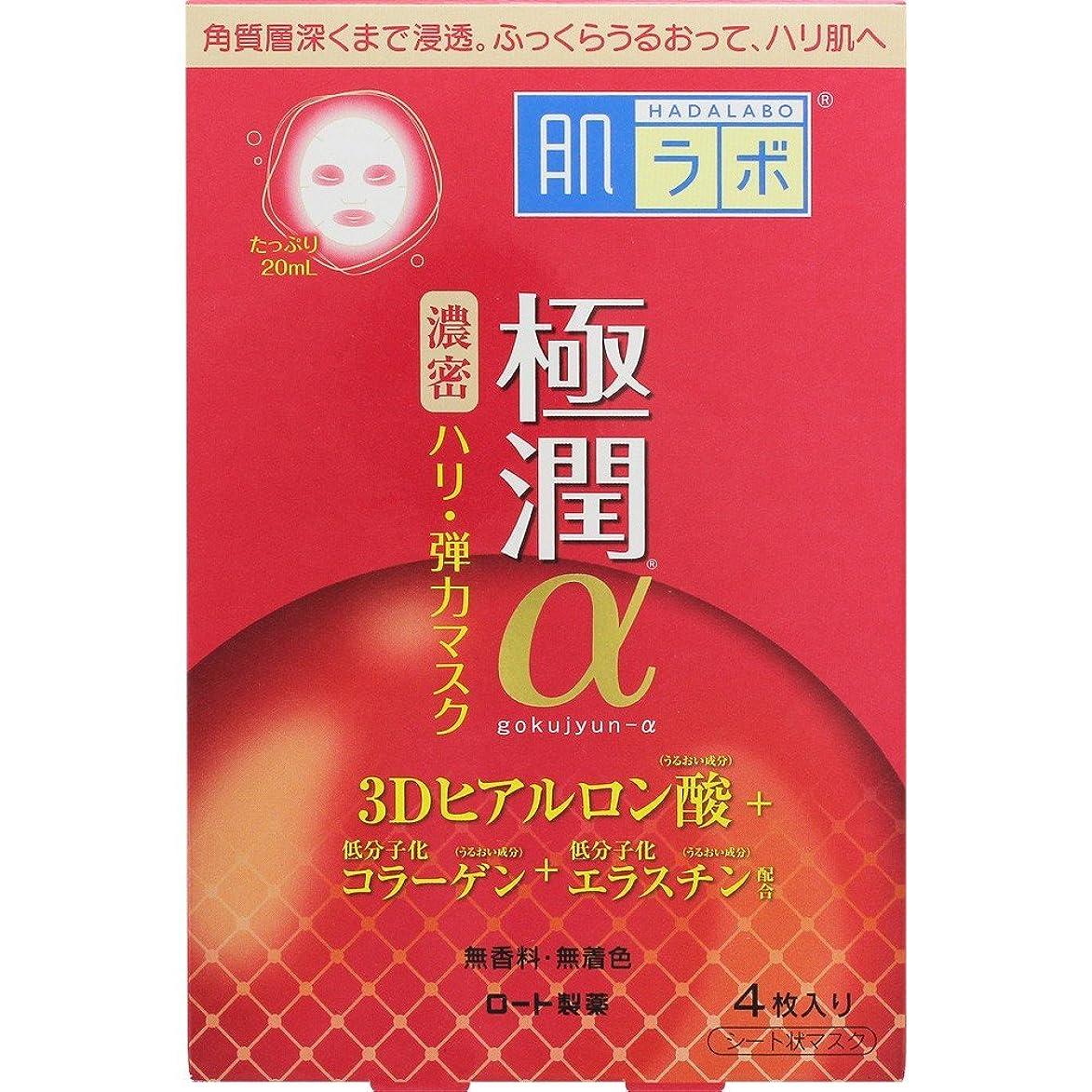 ブラウス市場逸脱肌ラボ 極潤α スペシャルハリマスク 3Dヒアルロン酸×低分子化コラーゲン×低分子化エラスチン配合 4枚