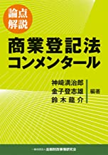 論点解説  商業登記法コンメンタール
