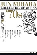 表紙: 三原順傑作選 '70S (白泉社文庫)   三原順