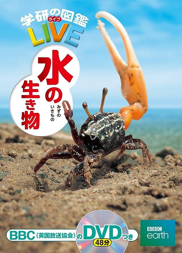 サーマル白いわかる【DVD付】水の生き物 (学研の図鑑LIVE) 3歳~小学生向け 図鑑