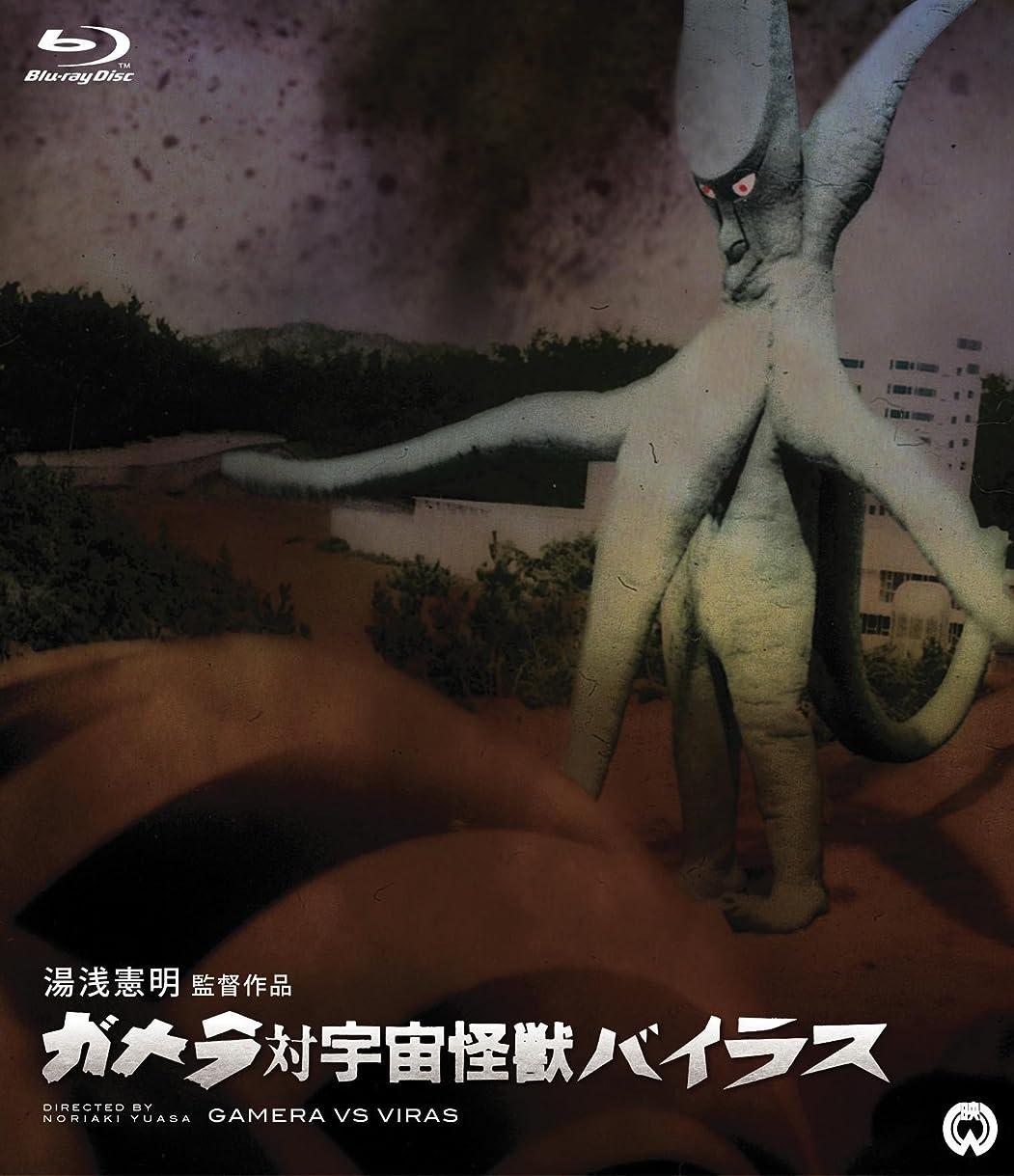世界船員目を覚ますガメラ対宇宙怪獣バイラス [Blu-ray]