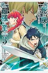 死に戻り、全てを救うために最強へと至る@comic(3) (裏少年サンデーコミックス) Kindle版