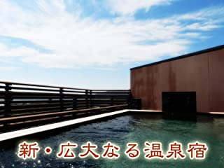 新・広大なる温泉宿