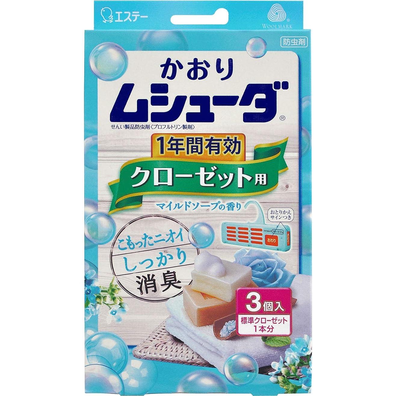 パックトライアスロンフォームかおりムシューダ 1年間有効 防虫剤 クローゼット用 3個入 マイルドソープの香り