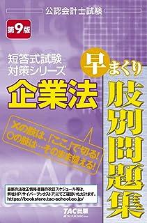 企業法 早まくり肢別問題集 第9版 (公認会計士試験 短答式試験対策シリーズ)