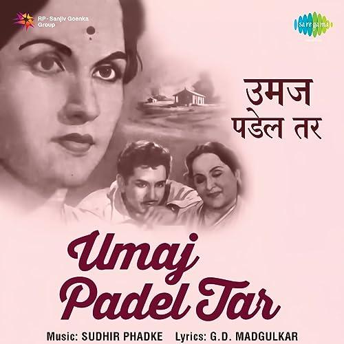 Umaj Padel Tar (Original Motion Picture Soundtrack) de Sudhir ...