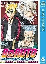 表紙: BORUTO-ボルト- -NARUTO NEXT GENERATIONS- 6 (ジャンプコミックスDIGITAL) | 池本幹雄