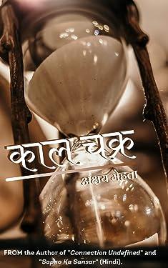 Kaal Chakra (Hindi Edition)