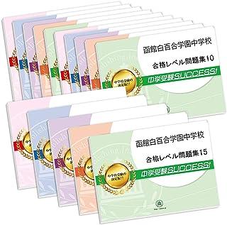 函館白百合学園中学校2ヶ月対策合格セット問題集(15冊)