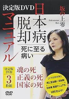 決定版DVD 死に至る病い 日本病脱却マニュアル  魂の死 正義の死 国家の死 (<DVD>)