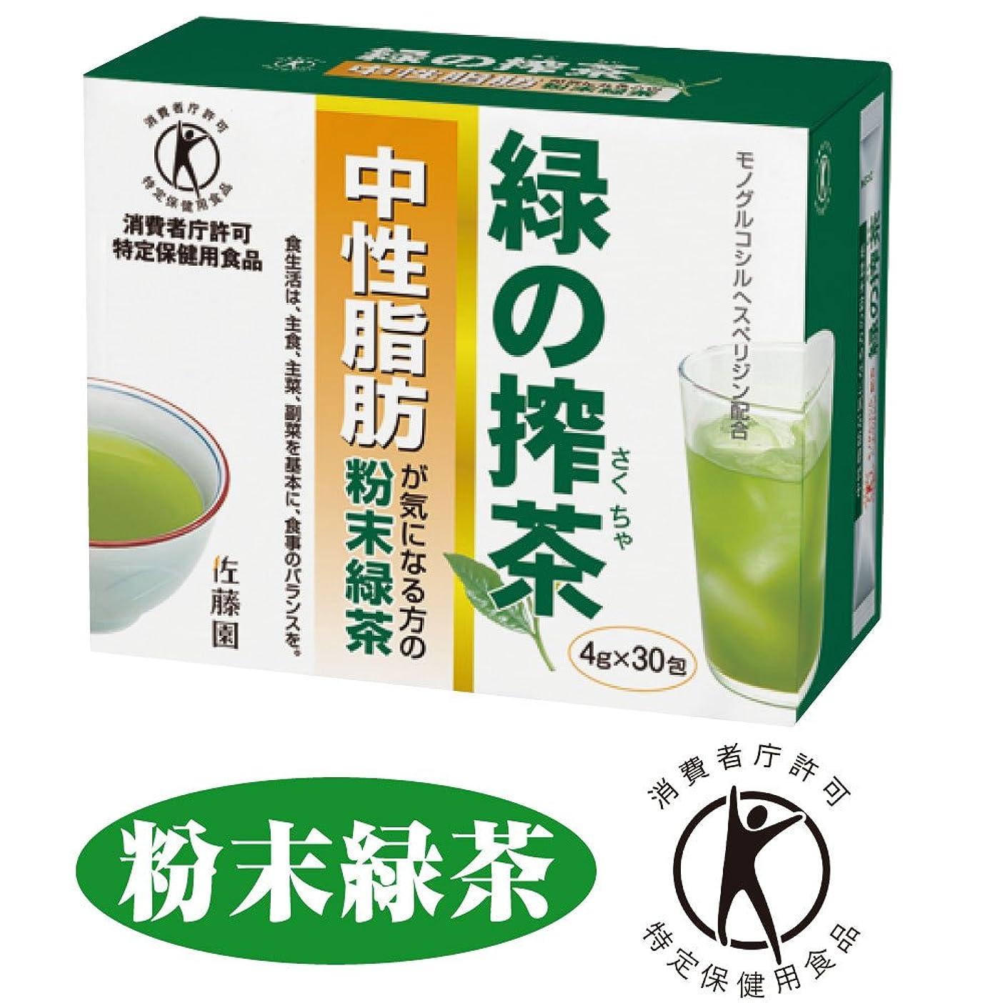 顔料悪党腹部佐藤園のトクホのお茶 緑の搾茶(中性脂肪) 30包 [特定保健用食品]