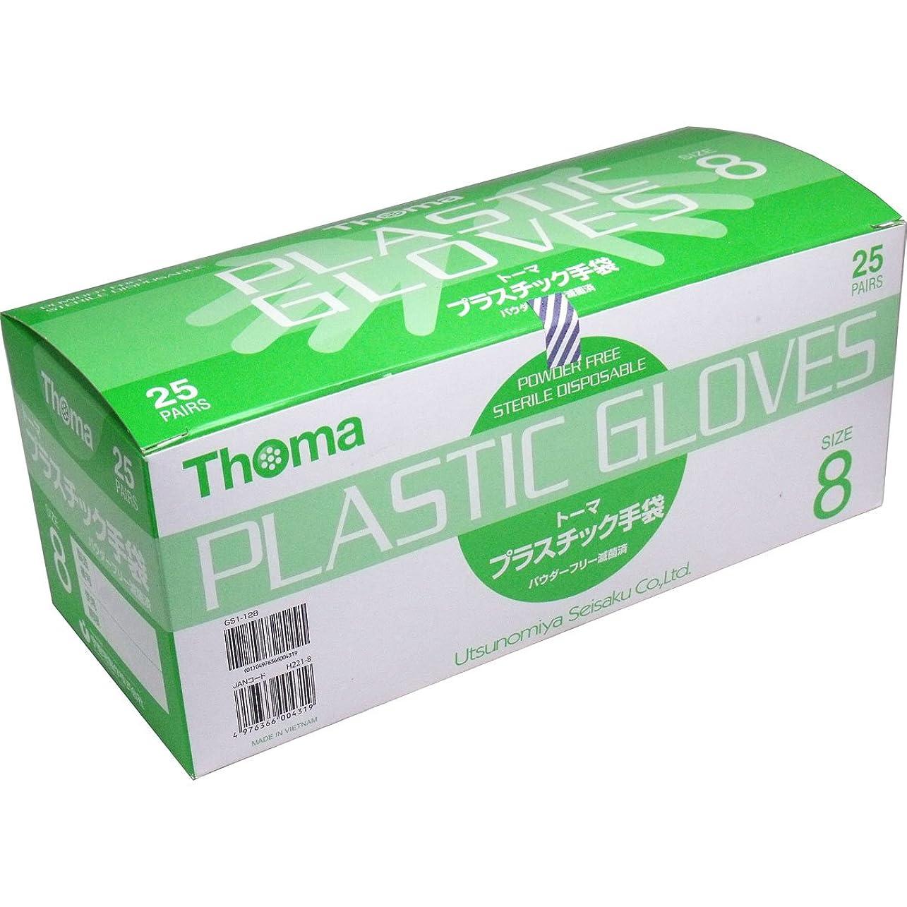 自動車シエスタどうしたのポリ塩化ビニル製 手袋 1双毎に滅菌包装、衛生的 人気商品 トーマ プラスチック手袋 パウダーフリー滅菌済 25双入 サイズ8【3個セット】