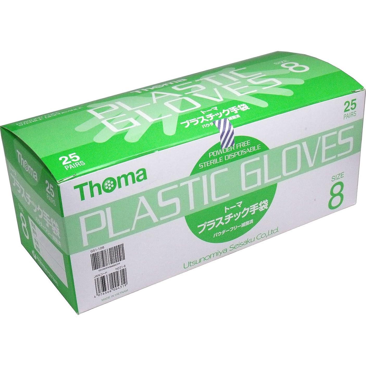 終わらせるバイナリランチョンポリ塩化ビニル製 手袋 1双毎に滅菌包装、衛生的 人気商品 トーマ プラスチック手袋 パウダーフリー滅菌済 25双入 サイズ8【5個セット】