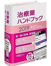 治療薬ハンドブック2019 薬剤選択と処方のポイント 特典アプリがついています