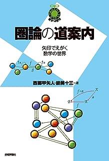 圏論の道案内 ~矢印でえがく数学の世界~ 数学への招待