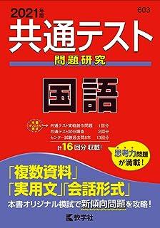 共通テスト問題研究 国語 (2021年版共通テスト赤本シリーズ)