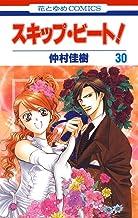 表紙: スキップ・ビート! 30 (花とゆめコミックス)   仲村佳樹
