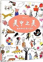 Das Beste von Allem (The Best of Everything) (Chinese Edition)