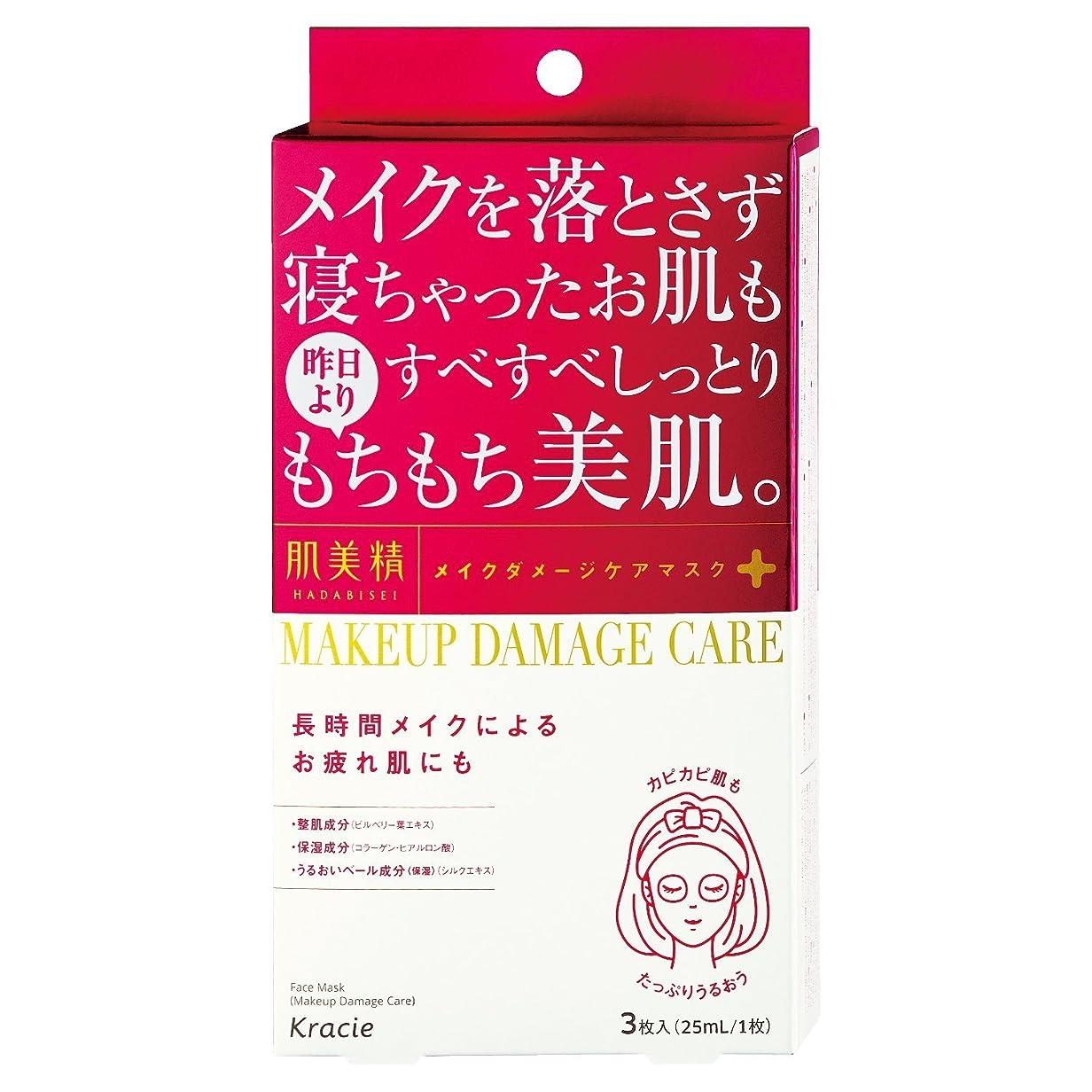 屋内で手配する求人クラシエ 肌美精 ビューティーケアマスク 保湿 3枚入×3点セット(メイクダメージケアマスク) (4901417622211)
