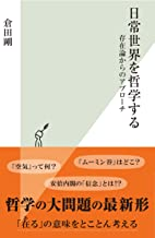 表紙: 日常世界を哲学する~存在論からのアプローチ~ (光文社新書)   倉田 剛