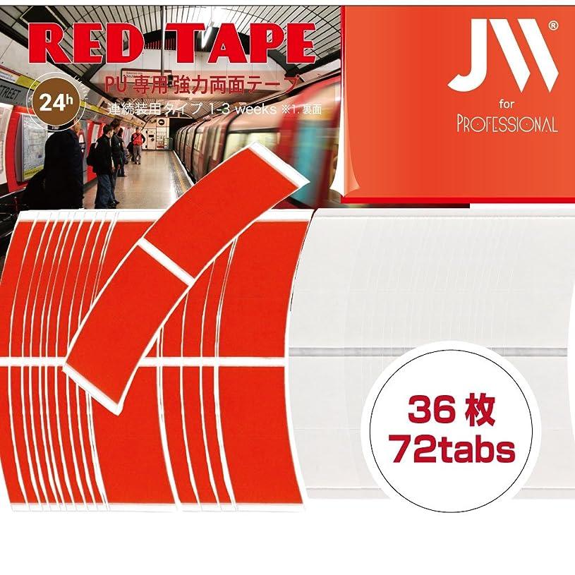 おびえたデュアル広大な強力両面テープ:RED TAPE1袋36枚入り(小分け72枚)テープ形状:アジアカーブ …