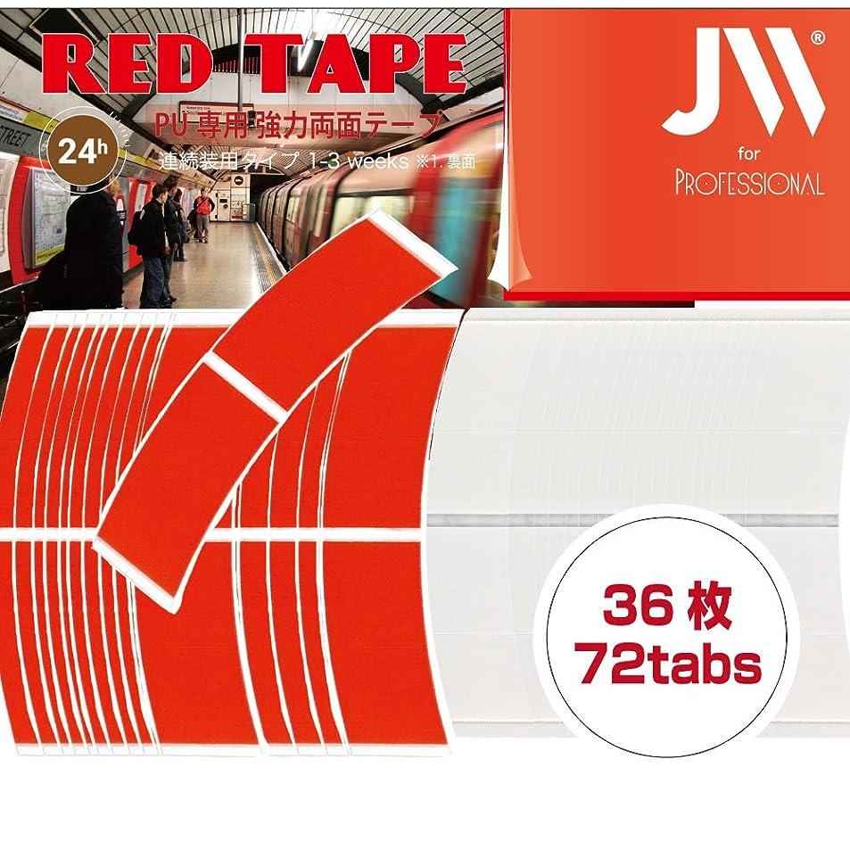 主権者小間レール強力両面テープ:RED TAPE1袋36枚入り(小分け72枚)テープ形状:アジアカーブ …