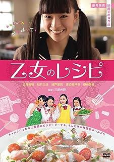乙女のレシピ [DVD]
