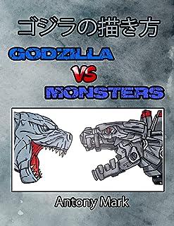 ゴジラの描き方 Godzilla VS Monsters: The Strongest Monsters In The Godzilla Universe