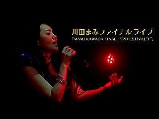 """MAMI KAWADA FINAL F∀N FESTIVAL """"F"""""""