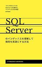 SQLServerのインデックスを理解して検索を高速にする方法